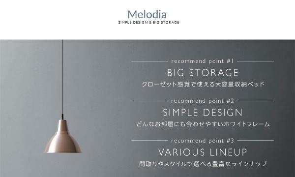ショート丈も選べる国産ガス圧式跳ね上げ収納ベッド【Merodia】メロディアの激安通販