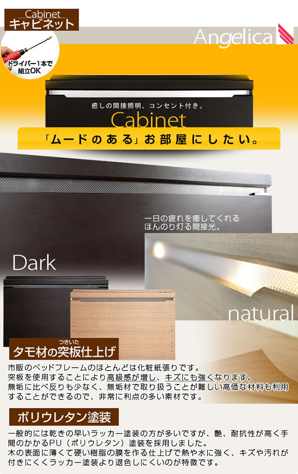 深さが選べる床下収納・照明・コンセント付きベッド アンゼリカ3の激安通販