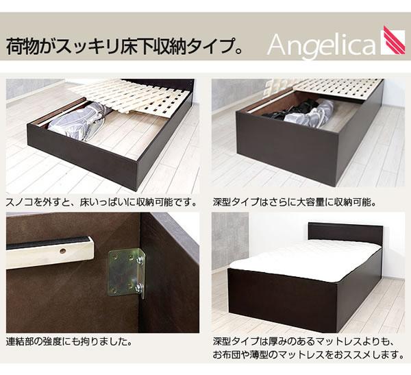 深さが選べる床下収納・タモ突板仕様ベッド アンゼリカ3の激安通販