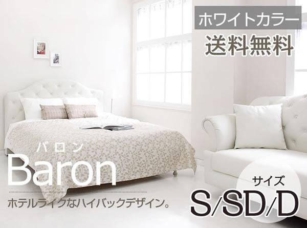 ボタン留デザイン・ハイバックレザーベッド バロン【Baron】激安通販