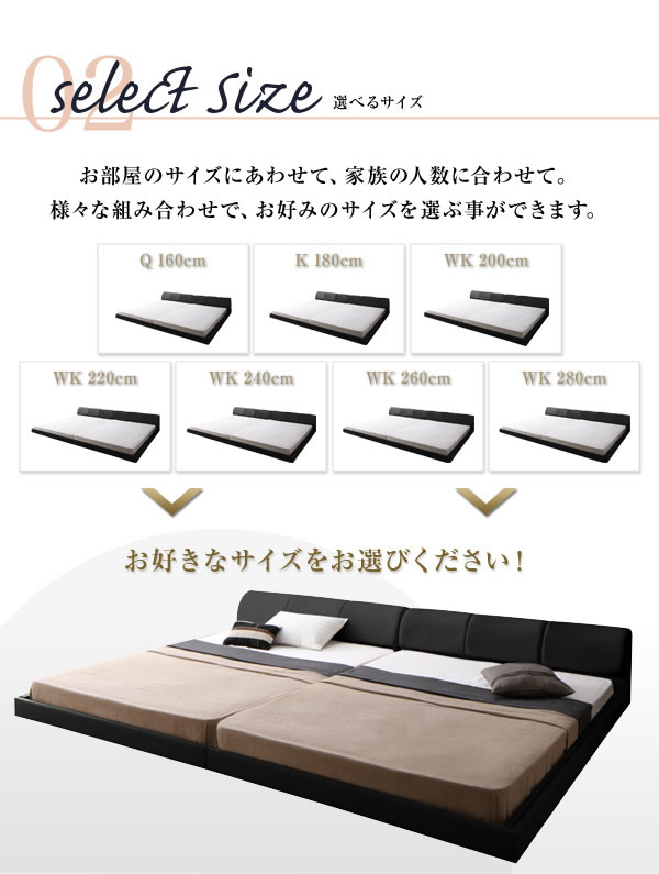 モダンデザインレザーフロアベッド【BASTOL】バストル 連結仕様を通販で激安販売