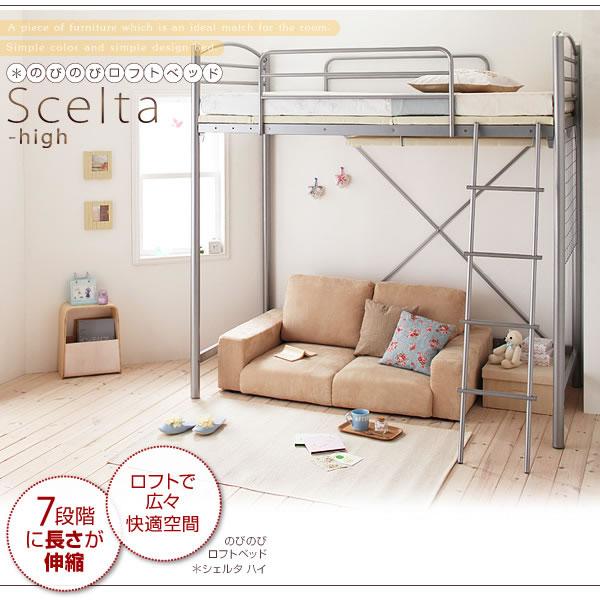のびのびロフトベッド【Scelta-high】シェルタハイ 激安通販