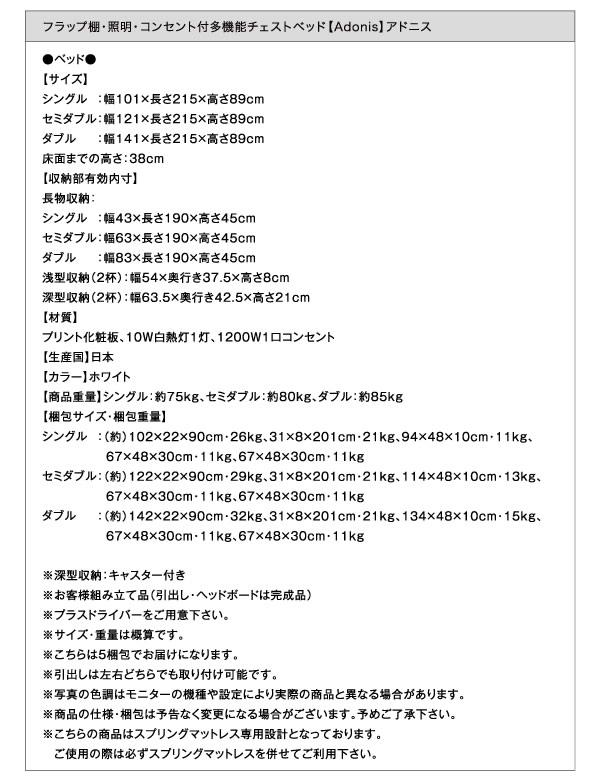 フラップ扉・照明・コンセント付きチェストベッド【Adnis】アドニス 激安通販
