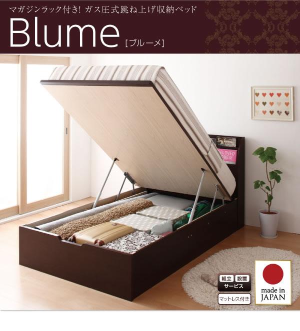 マガジンラック付きガス圧式跳ね上げベッド【Blume】ブルーメの激安通販