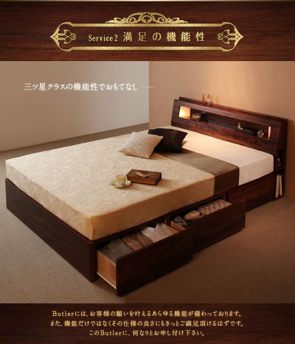 モダンライト・コンセント付き収納ベッド【Butler】バトラーの激安通販