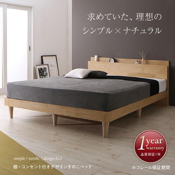 木目がおしゃれな北欧デザインベッド 【Lithos】リトスの激安通販