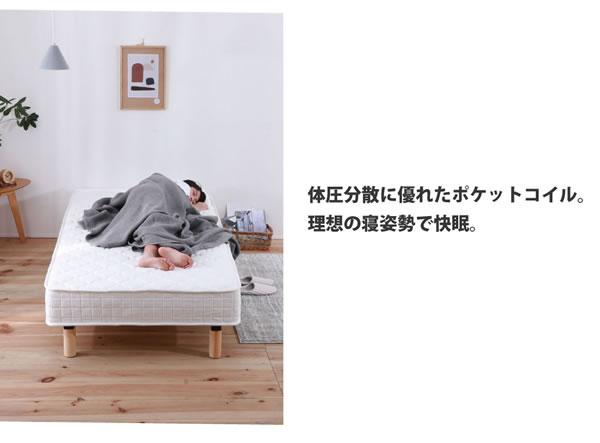 低価格でも寝心地抜群!ポケットコイルマットレスベッド ショート/レギュラーを通販で激安販売
