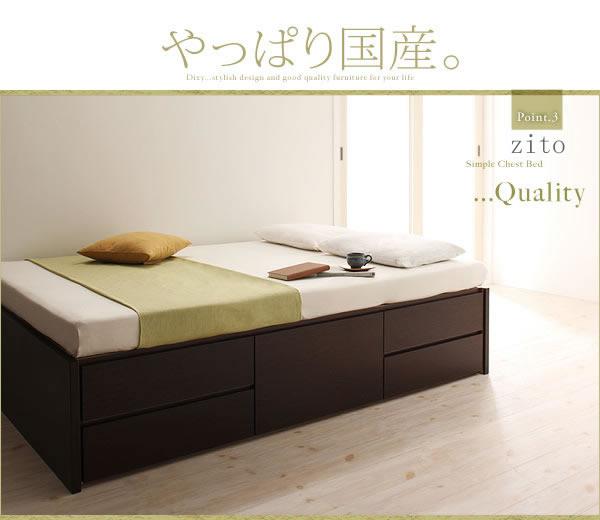 組立設置サービス:日本製:ヘッドレスチェストベッド 【zito】ズィート 激安通販