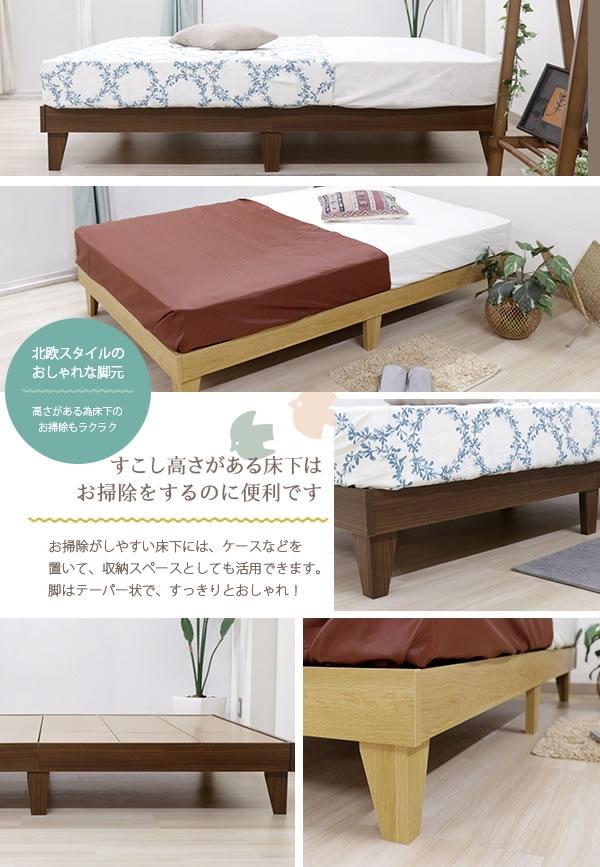 北欧デザインヘッドレス仕様脚付きベッド【Brianna】 国産ベッドの激安通販