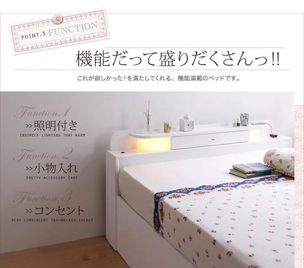 人気の照明・コンセント付きチェストベッド 【FARMY】ファーミー 激安通販