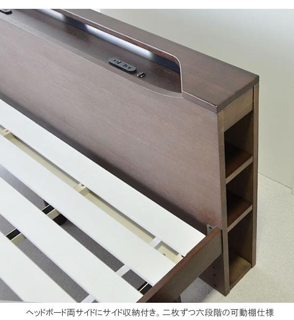 オーク突板木製ベッドシリーズ すのこ仕様サイド収納・LED照明付きベッド【Brassia】ブラッシアの激安通販