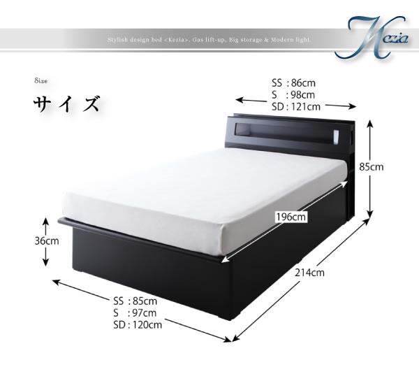 モダンライトコンセント付き・ガス圧式跳ね上げ収納ベッド【Kezia】ケザイアの激安通販