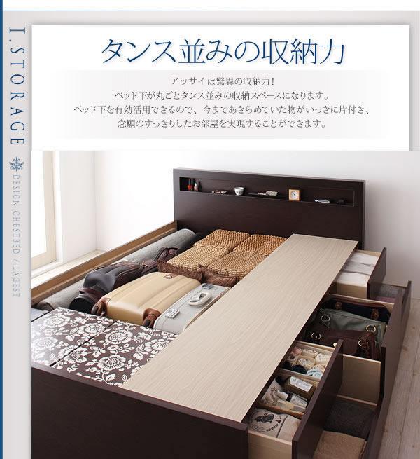 組立設置サービス:日本製:コンセント付きモダンデザインチェストベッド 【Assai】アッサイ 激安通販