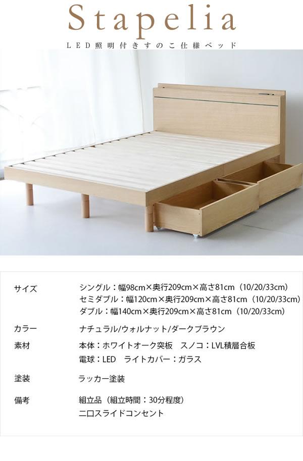オーク突板木製ベッドシリーズ すのこ仕様LED照明付きベッド【Stapelia】スタペリアの激安通販