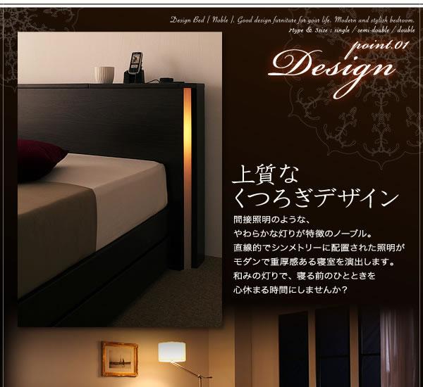 ライト・コンセント付き収納ベッド【Noble】ノーブル 激安通販