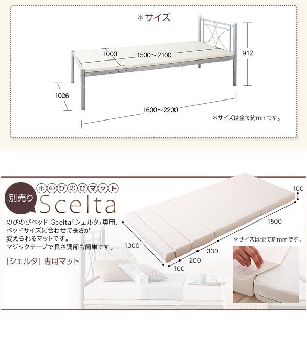 のびのびベッド【Scelta】シェルタ 激安通販