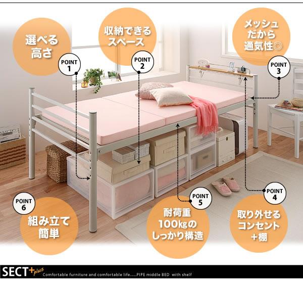 高さが選べるパイプミドルベッド 【SECT】 セクト 激安通販