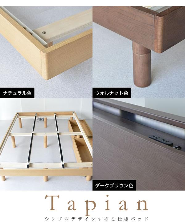 オーク突板木製ベッドシリーズ すのこ仕様ヘッドレスベッド【Tapian】タピアンの激安通販