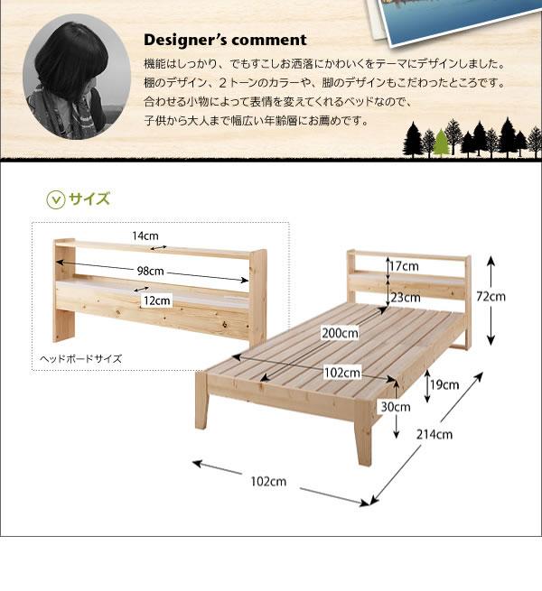 北欧デザイン・コンセント付きすのこベッド【Stogen】ストーゲン 激安