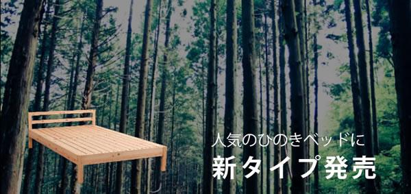 国産ヒノキすのこベッド:シンプルタイプ 高さ調整付き フォースターを通販で激安販売