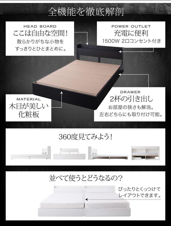 モダンベッド 棚・コンセント付き収納ベッド【VEGA】ヴェガの激安通販
