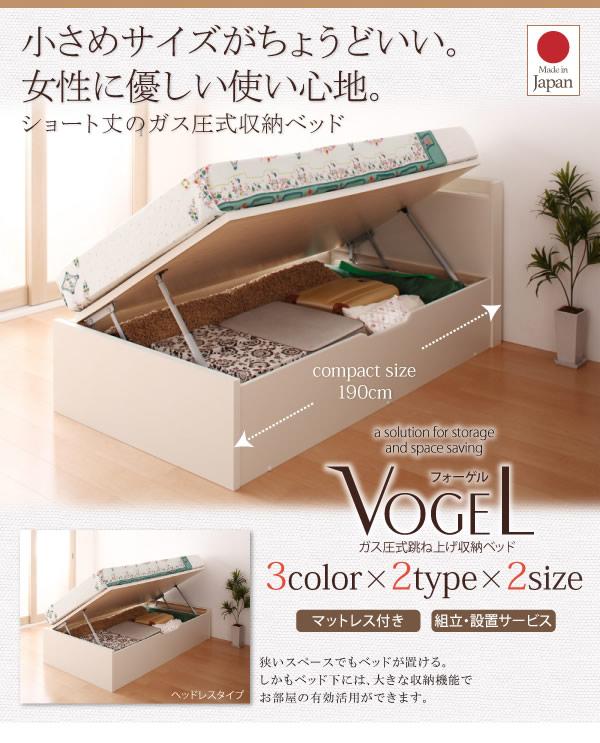 組立設置サービス対応!ヘッドレスも選べる ショート丈ガス圧式跳ね上げ収納ベッド【Vogel】フォーゲルの激安通販