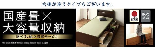 シンプル&スリム棚付き畳チェストベッドの激安通販