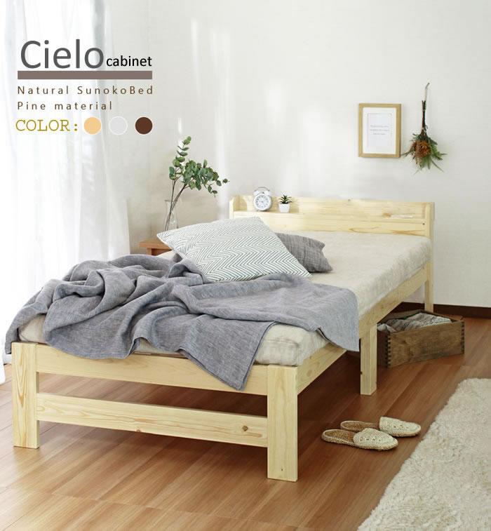 北欧パイン材仕様カントリー調頑丈すのこベッド【Cielo】シエロの激安通販