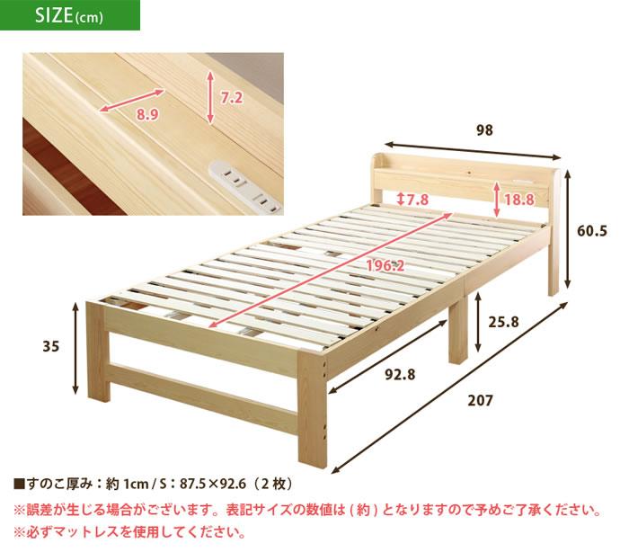 パイン材仕様カントリー調頑丈すのこベッド【Cielo】シエロの激安通販
