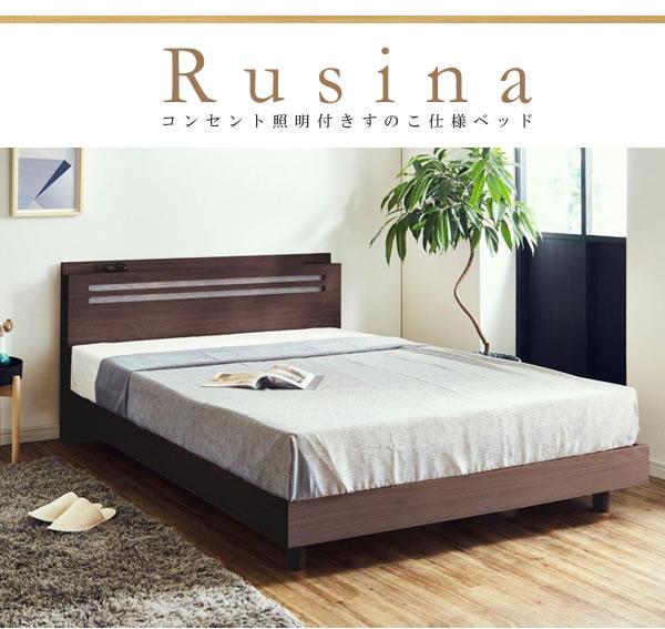 価格訴求品!コンセント照明付き・すのこ仕様ベッド【Rusina】ルシナの激安通販