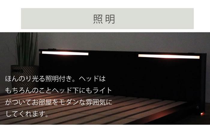 フラップ収納・照明付きステージデザインすのこベッド【EYES】の激安通販