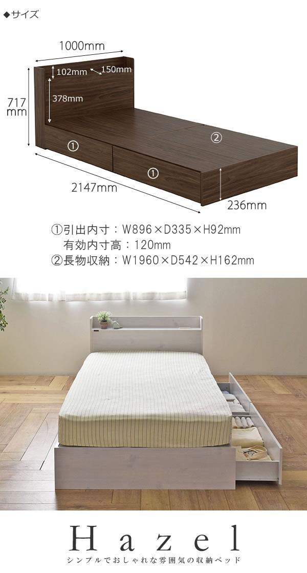 格安BOX型収納ベッド【Hazel】ヘーゼル シングルベッド限定の激安通販