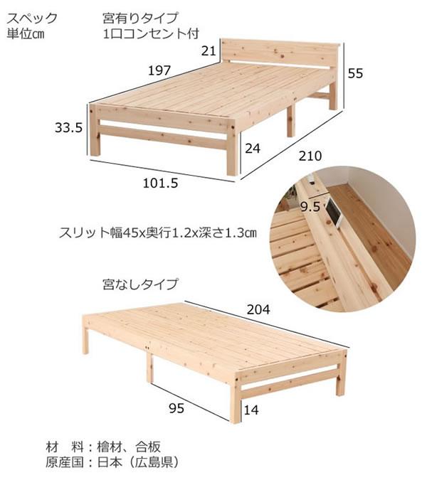 国産ヒノキすのこベッド:ヘッドレス・スマホスタンド付きが選べます フォースターを通販で激安販売