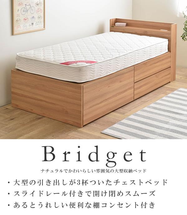格安BOX型チェストベッド【Bridget】ブリジット シングルベッド限定の激安通販