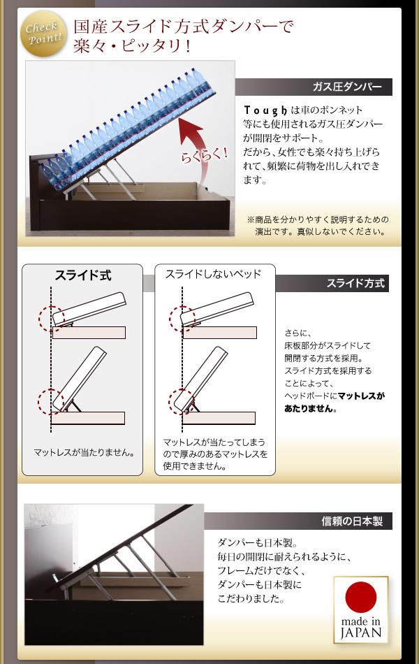 頑丈ベッド【Tough】タフ 日本製低ホルムアルデヒドガス圧式収納ベッドの激安通販
