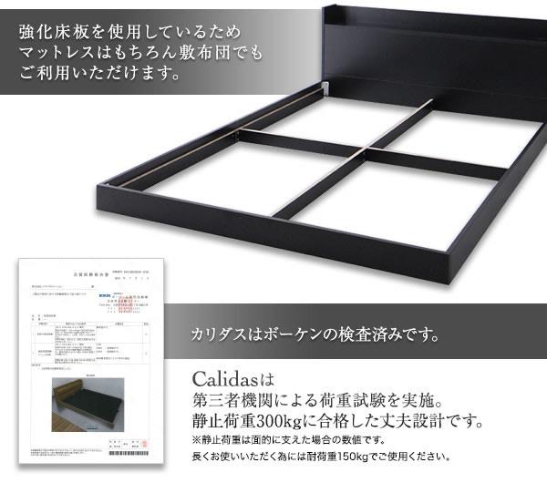 布団対応!棚・コンセント付きローベッド【Calidas】カリダスの激安通販