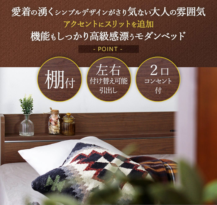 スリットデザインが便利でおしゃれなシンプル収納ベッド【Etude】エチュード 価格訴求商品の激安通販