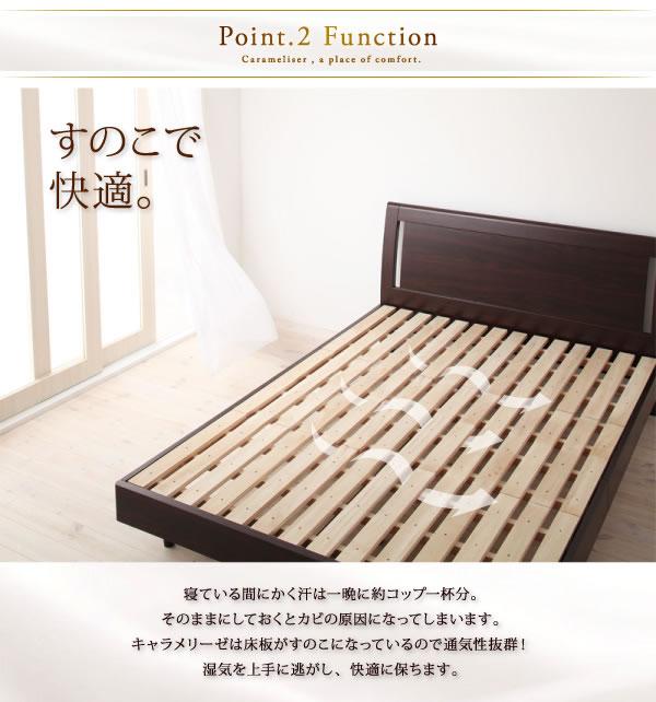曲線が美しいシンプルパネルすのこベッド【Carameliser】キャラメリーゼ ダブル 激安通販