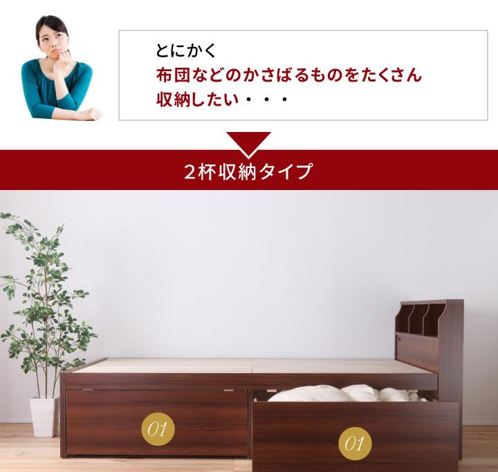 日本製・低ホルムアルデヒド仕様・選べる引き出しタイプ!大容量チェストベッド【Chive】チャイブの激安通販
