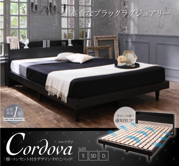 すのこも選べる!棚・コンセント付きデザインベッド【Cordova】コルドヴァを通販で激安販売