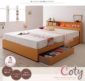 スクエア棚・コンセント付き収納ベッド【Coty】コティ