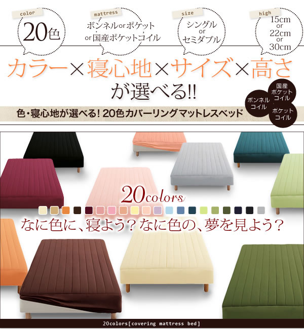 20色カバーリングマットレスベッド 激安通販