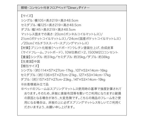 照明・コンセント付きフロアベッド【Diner】ダイナー 激安通販