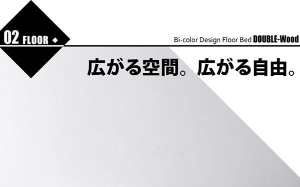 おしゃれデザインフロアベッドの激安通販