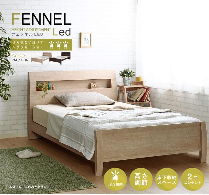 高さ調整対応!【Fennel】フェンネル キャビネットLED照明付きタイプの激安通販