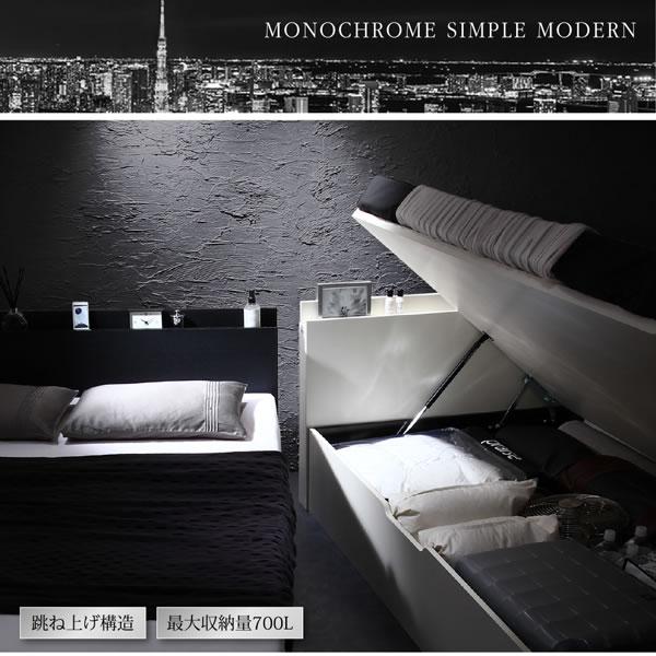 大人気!黒&白 モノトーン 跳ね上げ収納ベッド【Eldred】エルドレッドの激安通販