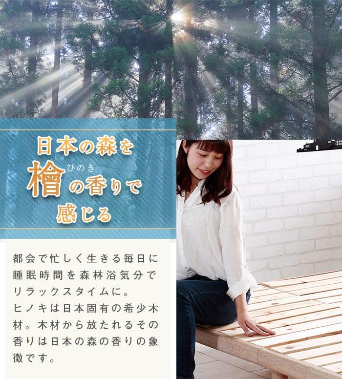 布団も使える日本製ヒノキすのこベッド【Furara2】フララ2 4段階の高さ調整付きの激安通販