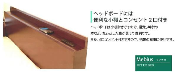 棚・コンセント付きガス圧式収納ベッド メビウス【Mebius】 激安通販