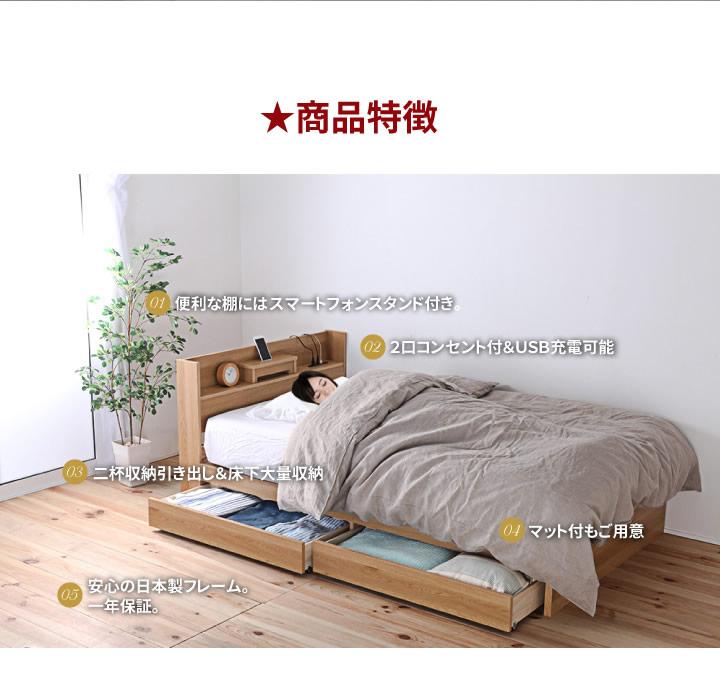 日本製・低ホルムアルデヒド仕様・多機能棚付き収納ベッド【Gladiolus】グラジオラス の激安通販
