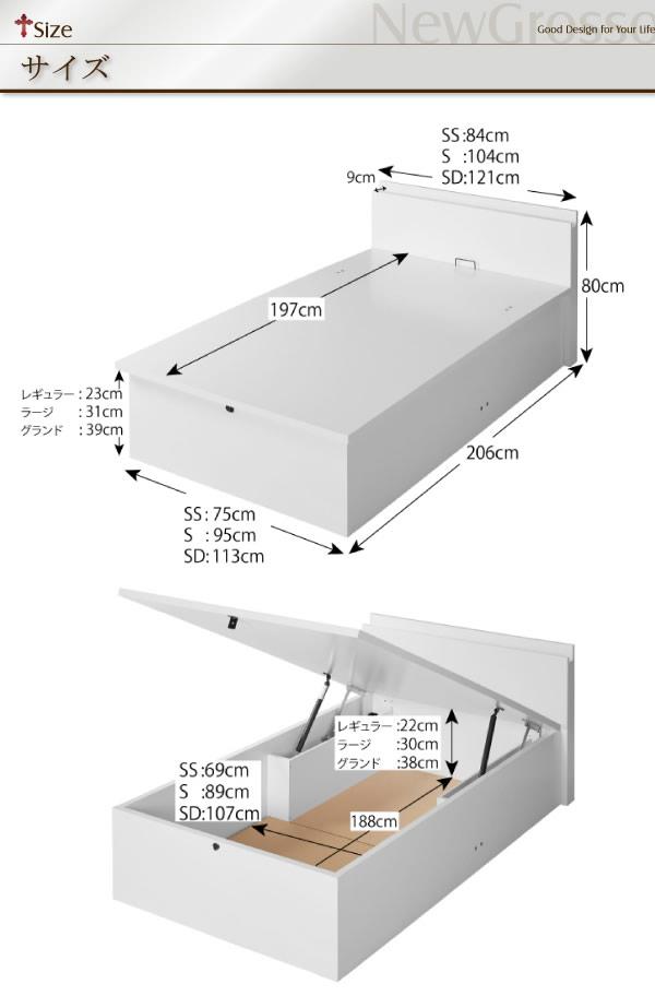コンセント付き・ガス圧式跳ね上げ収納ベッド【GROSSO】グロッソ 激安